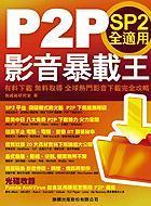P2P 影音暴載王─SP2 全適用-cover