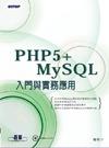 PHP 5 + MySQL 入門與實務應用-cover