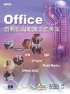 Office 自動化與知識工作專家