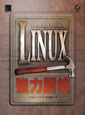 Linux 強力調校 (Linux Power Tools)-cover