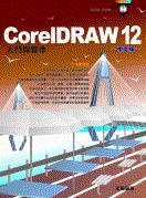 CorelDRAW 12 入門與實作-cover