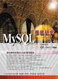 MySQL 徹底研究 (The Definitive Guide to MySQL, 2/e)-cover