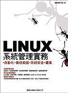 Linux 系統管理實務─自動化、備份救援、系統安全、叢集-cover