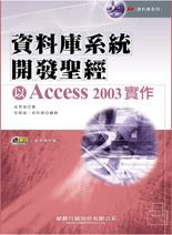 資料庫系統開發聖經 - 以 Access 2003 實作-cover
