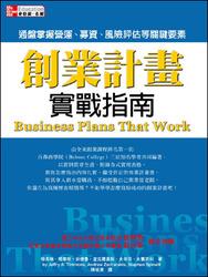 創業計畫實務指南 Business Plans That Work-cover