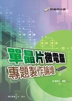 單晶片微電腦專題製作論壇-cover