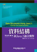 資料結構理論與實務─以 Java 2 語言實作-cover