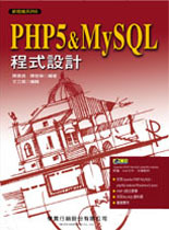 PHP 5 & MySQL 程式設計-cover