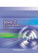 Java 2 程式設計範例教本, 2/e-cover