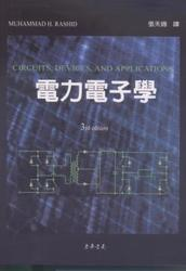 電力電子學 (Power Electronics: Circuits, Devices, and Applications, 3/e)-cover