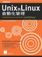 Unix 與 Linux 自動化管理 (Automating Unix and Linux Administration)-cover