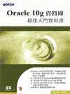 Oracle 10g 資料庫最佳入門實用書-cover