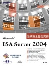 Microsoft ISA Server 2004 系統安全整合實務-cover