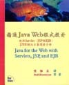 精通 Java Web 程式設計使用 Servlet、JSP 與 EJB:J2EE 解決方案開發手冊 (Java for the Web with Servlets, JSP, and EJB)-cover