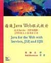 精通 Java Web 程式設計使用 Servlet、JSP 與 EJB:J2EE 解決方案開發手冊 (Java for the Web with Servlets, JSP, and EJB)