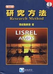 研究方法, 3/e-cover