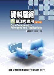 資料壓縮的原理與應用, 2/e-cover