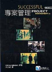 專案管理 (Successful Project Management, 2/e)-cover