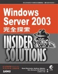 Windows Server 2003 完全探索-cover