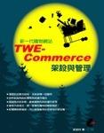 新一代購物網站 TWE-Commerce 架設與管理-cover