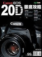 Canon 20D 徹底攻略-cover