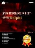 多媒體視訊程式設計─使用 Delphi-cover