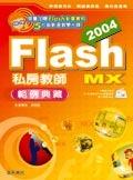 Flash MX 2004 私房教師範例典藏-cover