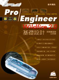 Pro/Engineer Wildfire 2.0 基礎設計, 2/e-cover