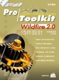 Pro/Toolkit Wildfire 2.0 插件設計-cover