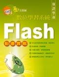 私房教師 Flash 動畫實戰數位學習系統-cover