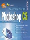 私房教師 Photoshop CS 數位學習系統-cover