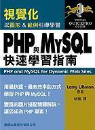 視覺化 PHP 與 MySQL 快速學習指南 (PHP and MySQL for Dynamic Web Sites)-cover
