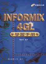 Informix-4GL 學習手冊, 2/e-cover