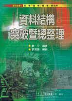資料結構突破暨總整理, 17/e-cover