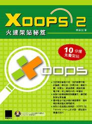 XOOPS 2 火速架站秘笈-cover