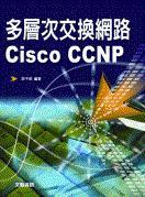 多層次交換網路 Cisco CCNP-cover