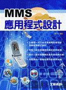 MMS 應用程式設計-cover
