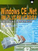 Windows CE.Net 嵌入式程式設計-工業用控制器及自動控制系統設計-cover