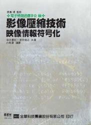 影像壓縮技術-cover