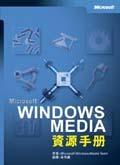 Microsoft Windows Media 資源手冊 (Microsoft Windows Media Resource Kit)-cover