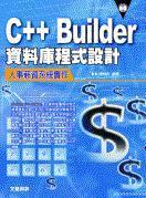 C++ Builder 資料庫程式設計人事薪資系統實作-cover