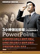 3 小時做出簡報 3 天成為簡報高手 PowerPoint-cover