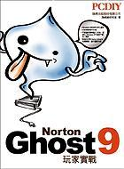 PC DIY Norton Ghost 9 玩家實戰-cover