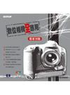 數位相機全應用-專家攻略-cover