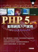 PHP 5 動態網頁入門實務-cover