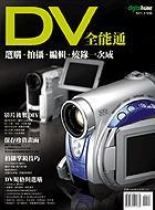 DV 全能通─選購、拍攝、編輯、燒錄一次成-cover