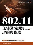 802.11 無線區域網路理論與實務-cover