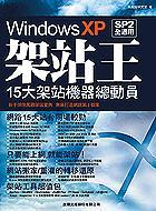 Windows XP 架站王-cover