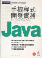 Java 手機程式開發實務-cover