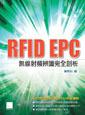 RFID EPC 無線射頻辨識完全剖析-cover